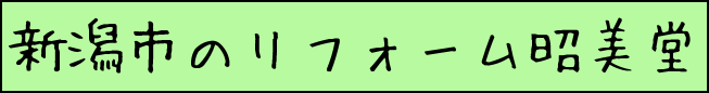 新潟市のリフォーム昭美堂 | 良心的な値段で、丁寧な仕事の業者です