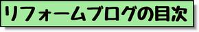 リフォームブログ・緑色・陰付き