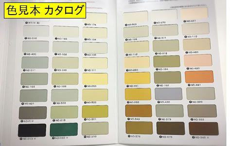沢山の色の色見本カタログ