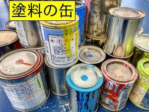 いろいろな色の塗料の缶