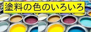 いろいろな色の塗料ペンキ